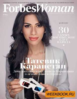 Forbes Woman №1 (весна 2016)