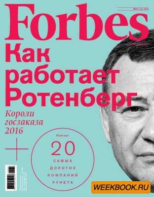 Forbes №3 (март 2016)