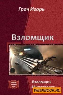 ИГОРЬ ГРАЧ ВЗЛОМЩИК 3 СКАЧАТЬ БЕСПЛАТНО