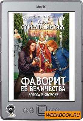 КИРА АЛЕКСАНДРОВА ФАВОРИТ ЕЕ СКАЧАТЬ БЕСПЛАТНО