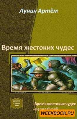 ЛУНИН АРТЕМ ВСЕ КНИГИ СКАЧАТЬ БЕСПЛАТНО
