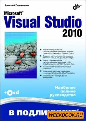 Microsoft Visual Studio 2010 (+CD)