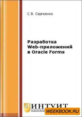 ���������� Web-���������� � Oracle Forms