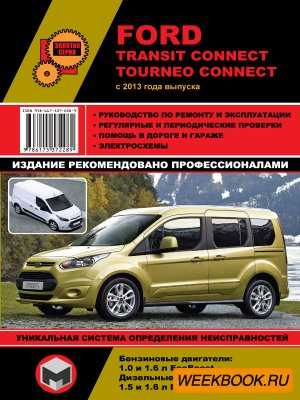Руководство по ремонту и эксплуатации Ford Transit Connect / Torneo Connect ...