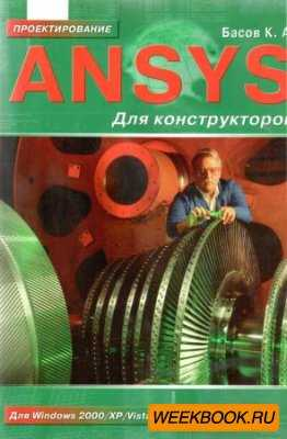 ANSYS ��� �������������