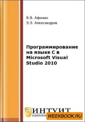 ���������������� �� ����� C � Microsoft Visual Studio 2010