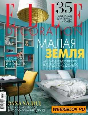 Elle Decoration №6 (июнь 2016)