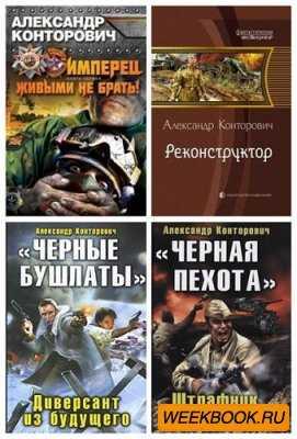 ДИКОЕ ПОЛЕ АЛЕКСАНДР КОНТОРОВИЧ СКАЧАТЬ БЕСПЛАТНО