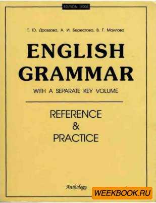 English Grammar: Reference and Practice: Учебное пособие