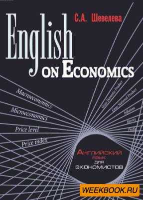 English on Economics: ������� ������� ��� �����
