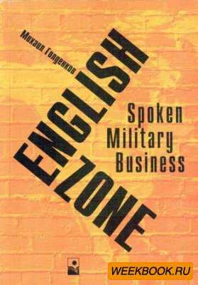 English Zone. Spoken Military Business
