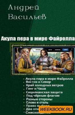 АНДРЕЙ ВАСИЛЬЕВ АКУЛА ПЕРА В МИРЕ ФАЙРОЛЛА 12 СКАЧАТЬ БЕСПЛАТНО