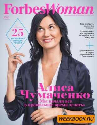 Forbes Woman №3 (осень 2016)