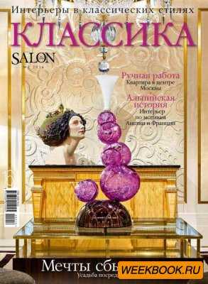 Salon De Luxe Классика №2 (сентябрь 2016)