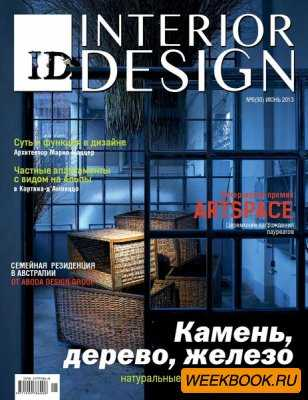 ID.Interior Design №6 (июнь 2013)