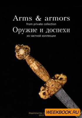������ � ������� �� ������� ��������� / Arms & Armors from Private Collecti ...