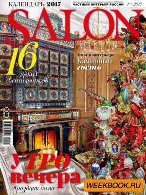 Salon-interior №1 (январь 2017)