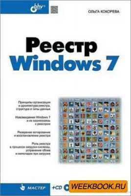 Реестр Windows 7 (+CD)