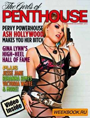 The Girls of Penthouse №11-12 (november-december 2012)