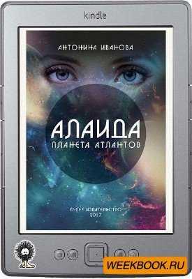Антонина истомина самиздат подарок богини 57