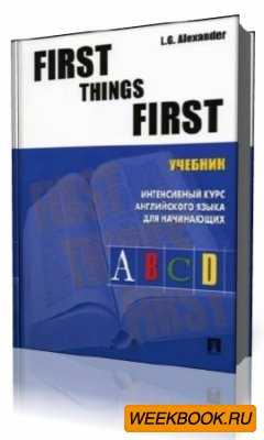 L.G.  Alexander  -  First Things First. Student's book: An Integrated Course For Beginners   (Аудиокнига)