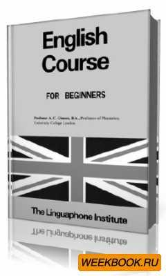 A.C.  Gimson  -  English Course for Beginners  (Аудиокнига)