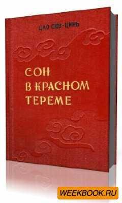 СОН В КРАСНОМ ТЕРЕМЕ АУДИОКНИГА СКАЧАТЬ БЕСПЛАТНО