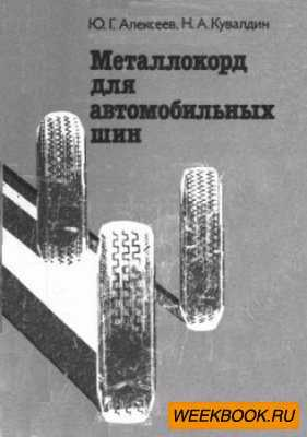 Металлокорд для автомобильных шин