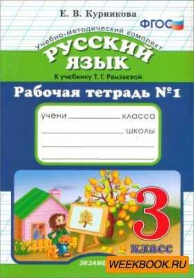 Русский язык 3 класс. Рабочие тетради к учебнику Т.Г. Р ...
