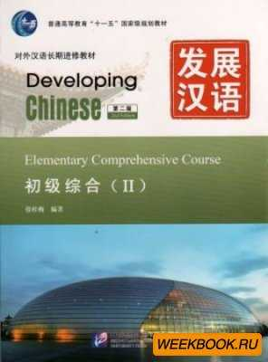 Developing Chinese: Elementary Comprehensive Course / Элементарный курс кит ...