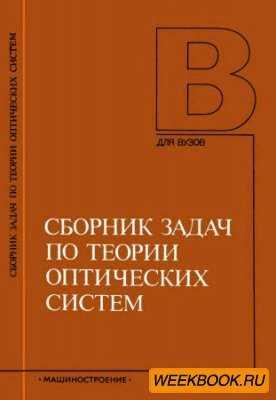 Сборник задач по теории оптических систем