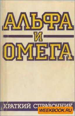 Альфа и Омега. Краткий справочник
