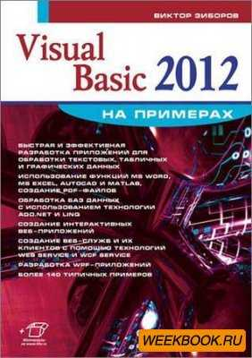 Visual Basic 2012 на примерах (+CD)