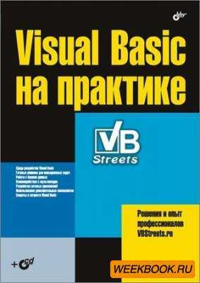 Visual Basic на практике (+CD)