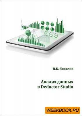 Анализ данных в Deductor Studio
