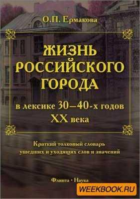 Жизнь российского города в лексике 30-40-х годов XX век ...