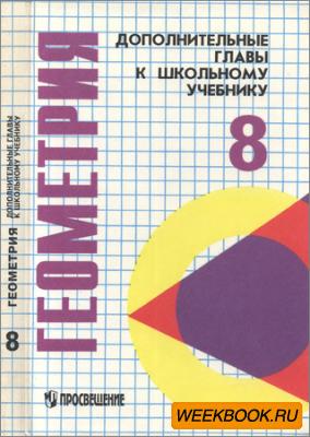 Геометрия: Дополнительные главы к школьному учебнику. 8 ...