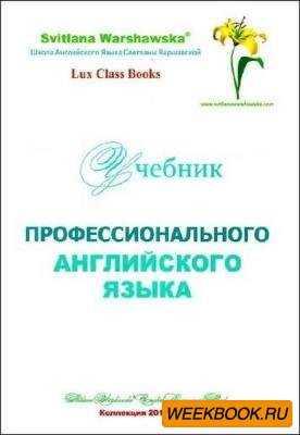 С. Варшавская - Учебник профессионального английского я ...