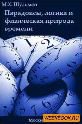 Парадоксы, логика и физическая природа времени