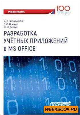 И. Х. Бикмухаметов, З. Ф. Исхаков - Разработка учетных приложений в MS Office