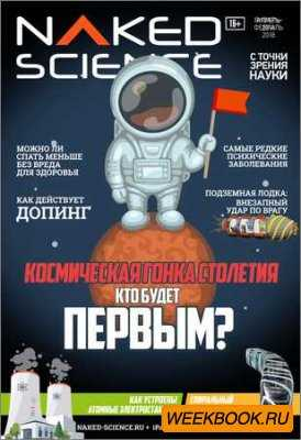 Naked Science №35 2018 Россия