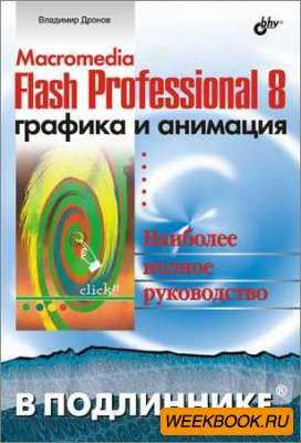 Macromedia Flash Professional 8. Графика и анимация
