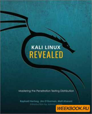 Kali Linux Revealed (Русский перевод)