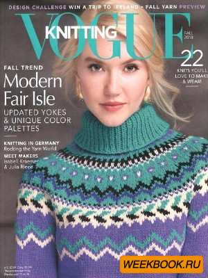 Vogue Knitting - Fall 2018