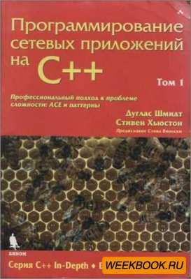 Программирование сетевых приложений на C++. Том 1