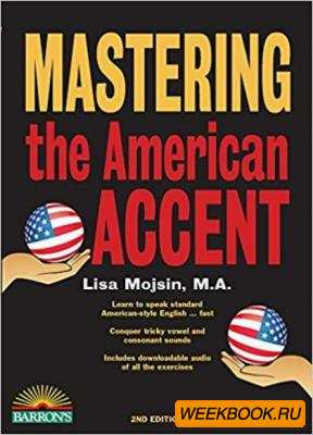 L. Mojsin - Mastering the American Accent. 2nd edition/ Осваиваем американский акцент