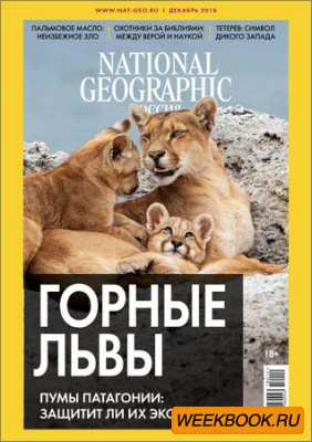 National Geographic №12 2018 Россия