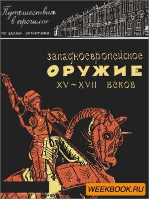Западноевропейское оружие XV-XVII веков. Путешествие в  ...