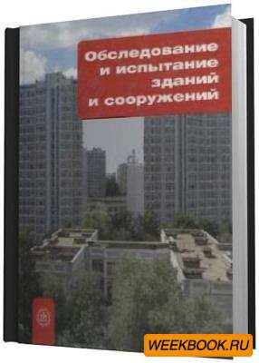 В.Г. Козачек - Обследование и испытание зданий и сооруж ...