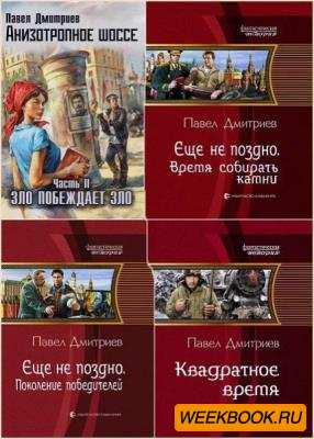 Павел Дмитриев. Сборник произведений. 9 книг